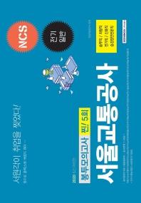 NCS 서울교통공사 전기일반 봉투모의고사 찐! 5회(2020)