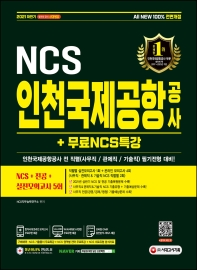 2021 하반기 All-New 인천국제공항공사(인국공) NCS+전공+실전모의고사5회+무료NCS특강