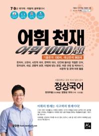정상국어 어휘천재 어휘1000제(2019)
