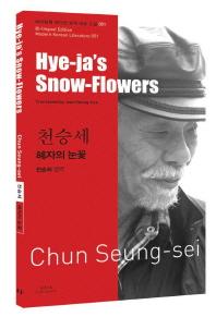 천승세: 혜자의 눈꽃(Hye ja s Snow Flowers)