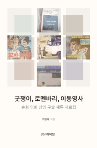 굿쟁이, 로뗀바리, 이동영사: 순회 영화 상영 구술 채록 자료집