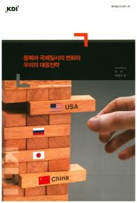 동북아 국제질서의 변화와 우리의 대응전략