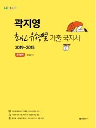 곽지영 최신 유형별 기출 국지서 2019-2015: 문제편