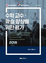 수학교수 학습 향상을 위한 평가(2018)