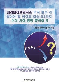 삼성바이오로직스 주식 매수 전 알아야 할 용어와 이슈 54가지: 주식 시장 영향 분석집 6