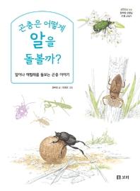 곤충은 어떻게 알을 돌볼까?