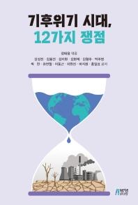 기후위기 시대, 12가지 쟁점