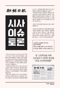 조선일보 시사이슈토론