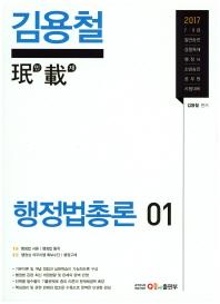 김용철 민재 행정법총론 세트(2017)