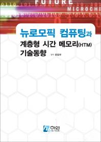 뉴로모픽 컴퓨팅과 계층형 시간 메모리(HTM) 기술동향