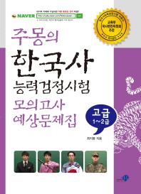 주몽의 한국사 능력 검정시험 모의고사 예상문제집 고급(1-2급)(2018)