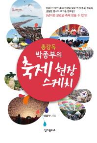총감독 박종부의 축제 현장 스케치