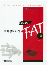 BEST 회계정보처리 FAT 1급