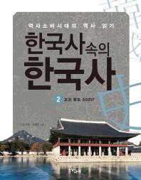 한국사 속의 한국사. 2: 조선왕조 500년