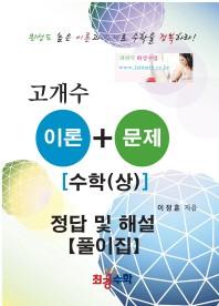 고개수 고등 수학(상)(이론 + 문제) 정답 및 해설 풀이집(2018)