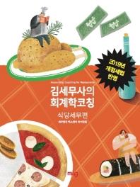 김세무사의 회계학코칭: 식당세무편(2019)