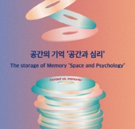 공간의 기억 '공간과 심리'