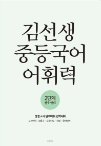 김선생 중등국어 어휘력 2단계(중1-중3)