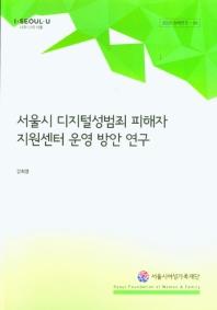 서울시 디지털성범죄 피해자 지원센터 운영 방안 연구