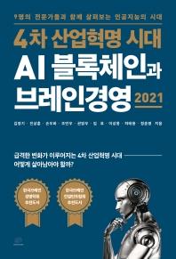 4차 산업혁명 시대 AI 블록체인과 브레인경영 2021