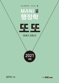마니 행정학 또또(2021)