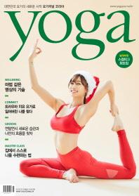 요가 저널 코리아(2019년12월2020년1월)