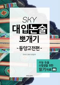SKY 대입논술 뽀개기(동양고전편)_4앎과 삶의 이치