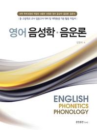 영어 음성학·음운론