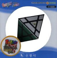 다이아몬드 큐브