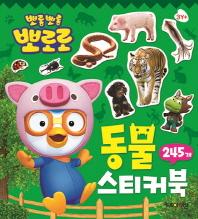 뽀로로 동물 스티커북