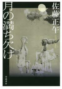 月の滿ち欠け (제157회 나오키상 수상작)