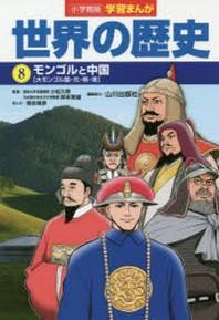 世界の歷史 8