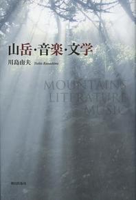 山岳.音樂.文學