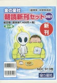金の星社朝讀新刊セット 2021 (低學年.中學年向き) 6卷セット