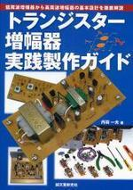 トランジスタ―增幅器實踐製作ガイド 低周波增幅器から高周波增幅器の基本設計を徹底解說