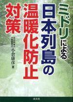 ミドリによる日本列島の溫暖化防止對策
