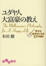 ユダヤ人大富豪の敎え 幸せな金持ちになる17の秘訣