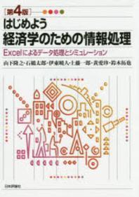 はじめよう經濟學のための情報處理 EXCELによるデ-タ處理とシミュレ-ション