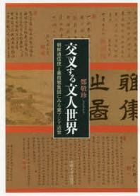 交叉する文人世界 朝鮮通信使と??雅集圖にみる東アジア近世