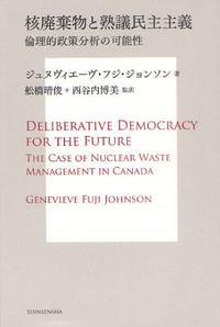 核廢棄物と熟議民主主義 倫理的政策分析の可能性