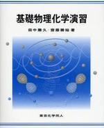 基礎物理化學演習