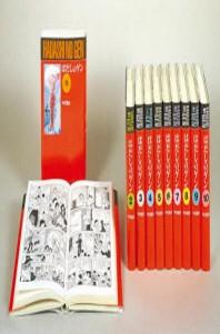 はだしのゲン 愛藏版 10卷セット