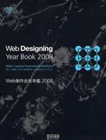 WEB制作會社年鑑 2008