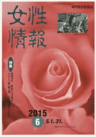 女性情報 切り拔き情報誌 2015-6