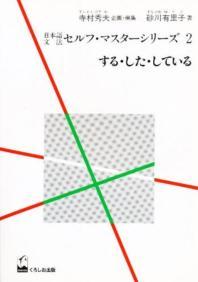 する.した.している(日本語文法セルファスタ-シリ-ズ2)