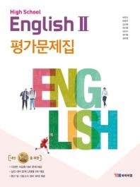High School English2(고등 영어2) 평가문제집(박준언)(2019)
