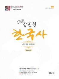 강민성 한국사 실전 동형 모의고사 Season. 2(2020)