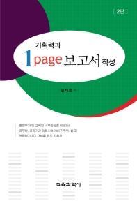 기획력과 1page 보고서 작성