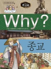 Why? 한국사: 종교