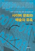 사이버 문화와 예술의 유혹